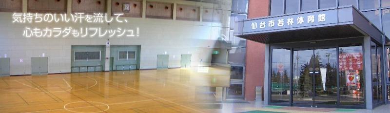 若林体育館