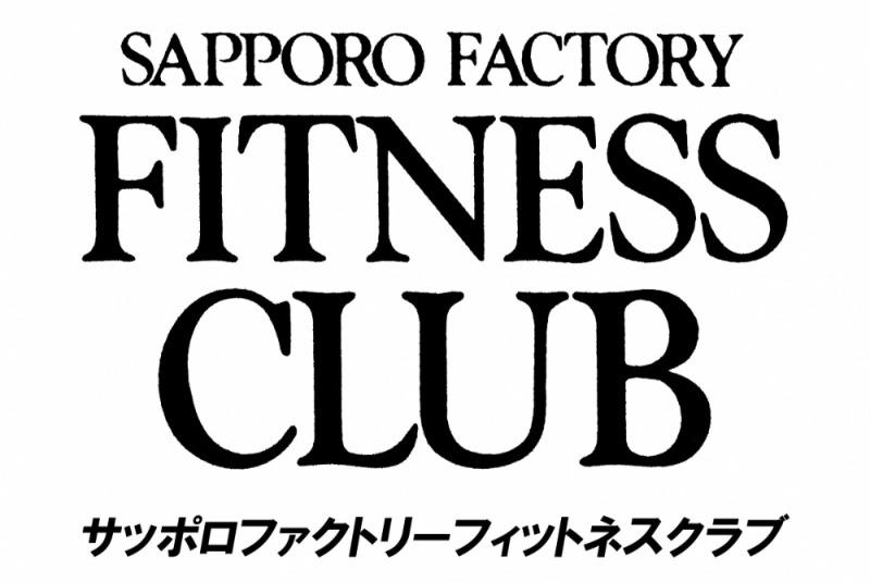 サッポロファクトリーフィットネスクラブ