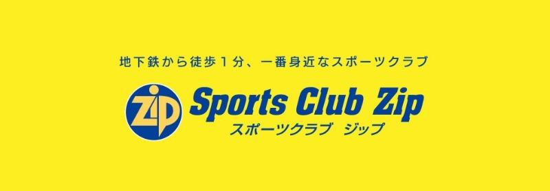 スポーツクラブZip麻生