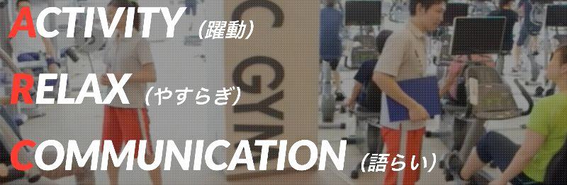 スポーツクラブ 新田塚アーク
