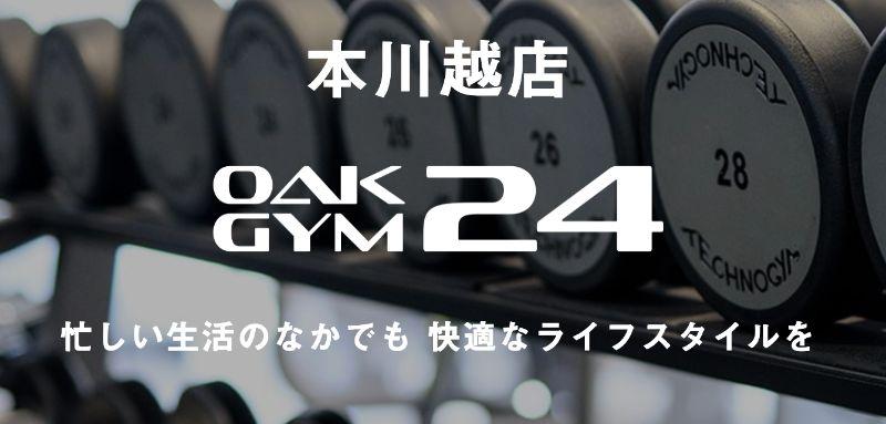 OAK GYM 24