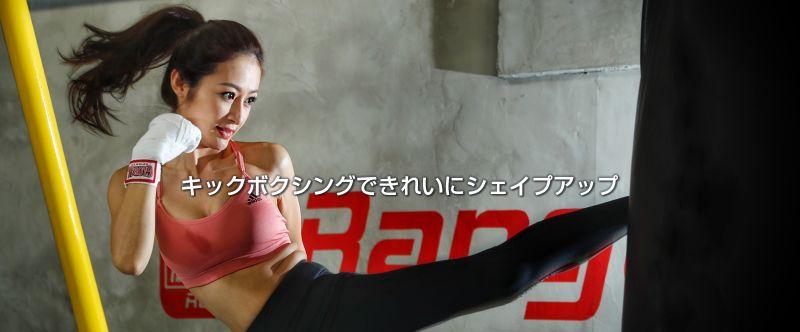 キックボクシングジム・レンジャージム6号店