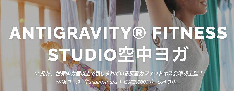 反重力フィットネス&ヨガ Studio Luana