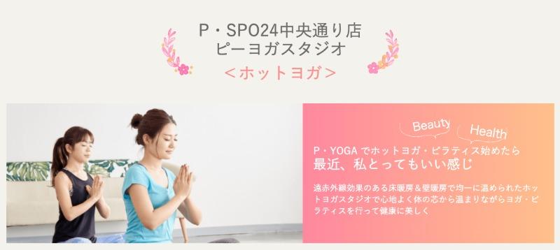 HOT STUDIO P・YOGA