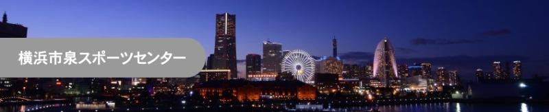 横浜市泉スポーツセンター