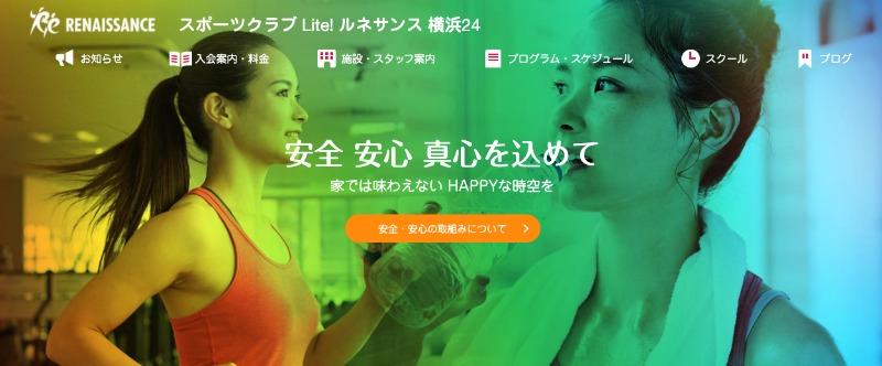 スポーツクラブ Lite ルネサンス 横浜24