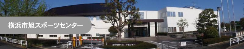 横浜市旭スポーツセンター