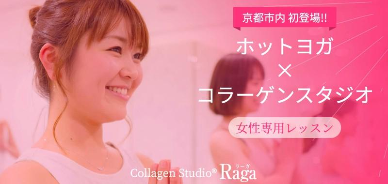 ホットヨガ&コラーゲンスタジオ・ラーガ