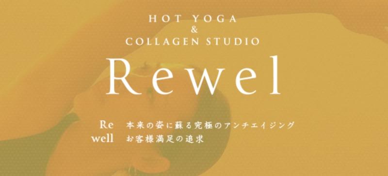 Rewel