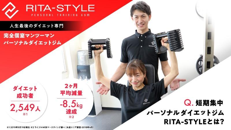 RITA STYLE