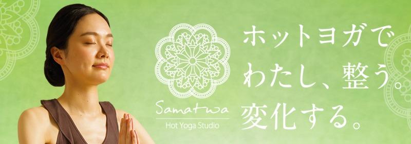 Samatwa