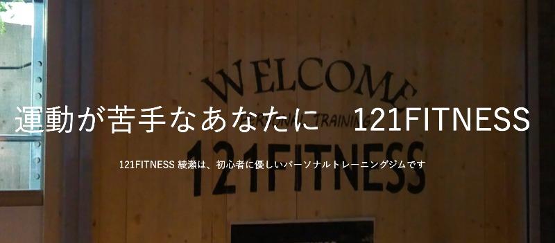 121FITNESS