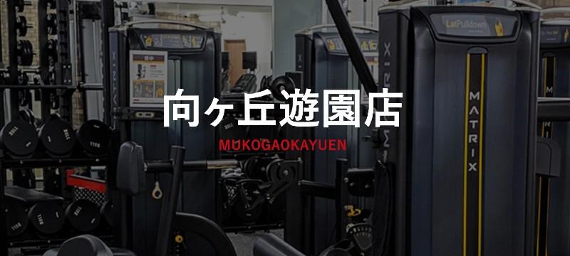 NAスポーツクラブ A-1 EXPRESS 向ヶ丘遊園店