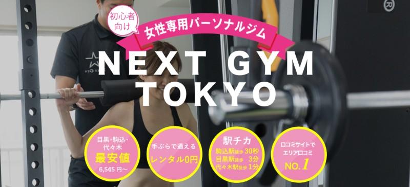 NEXT GYM TOKYO 目黒店