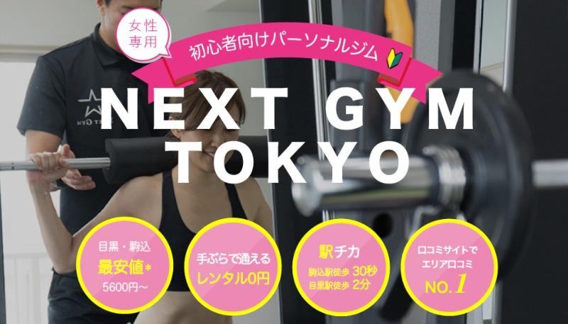 NEXT GYM TOKYO