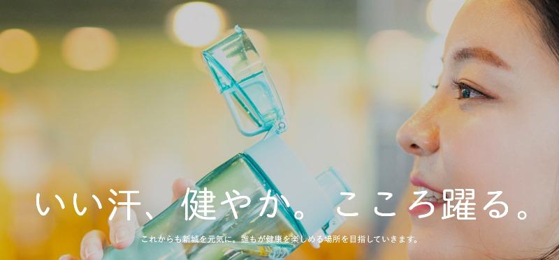 スポーツアカデミー武蔵新城