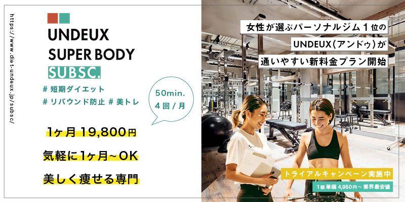 UNDEUX(アンドゥ) SUBSC. 町田スタジオ