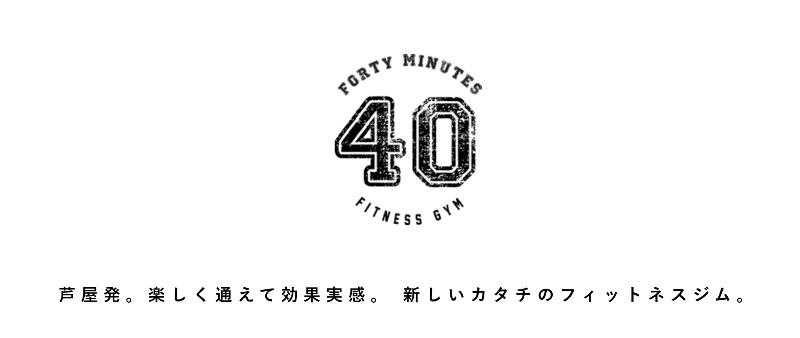 40ミニッツ