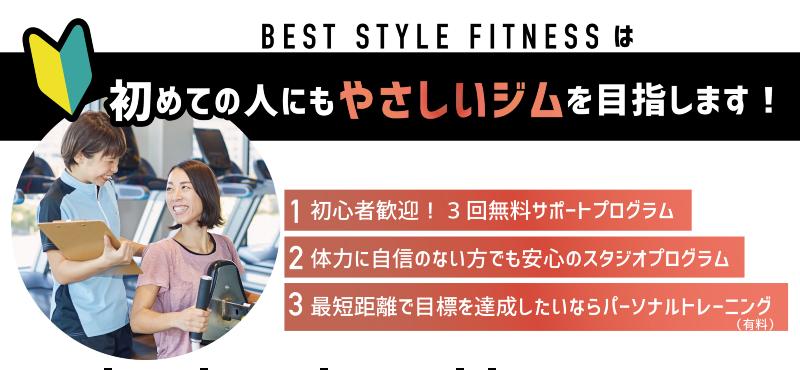 BEST STYLE FITNESS 大宮
