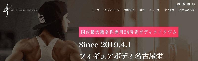 フィギュアボディ名古屋栄