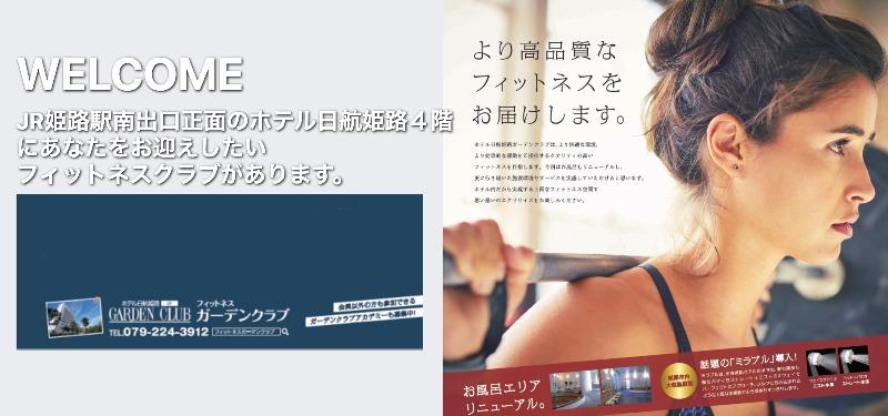 ホテル日航姫路ガーデンクラブ