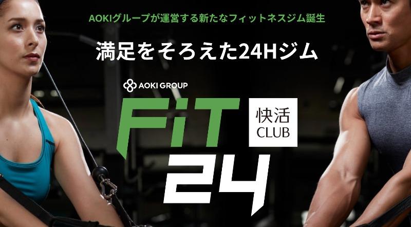快活クラブFiT24