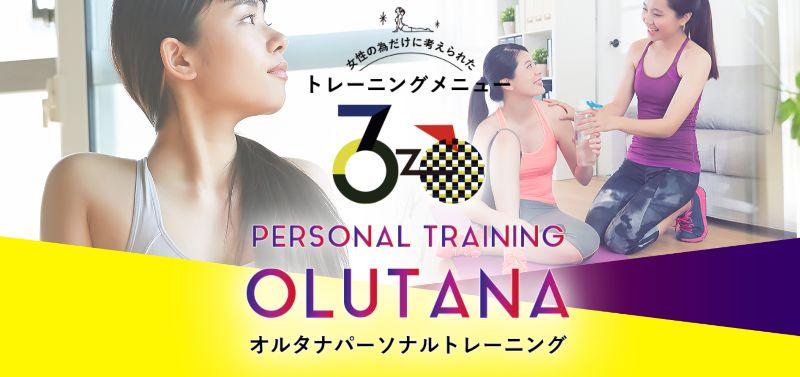 オルタナパーソナルトレーニング