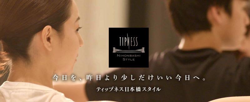 ティップネス日本橋スタイル