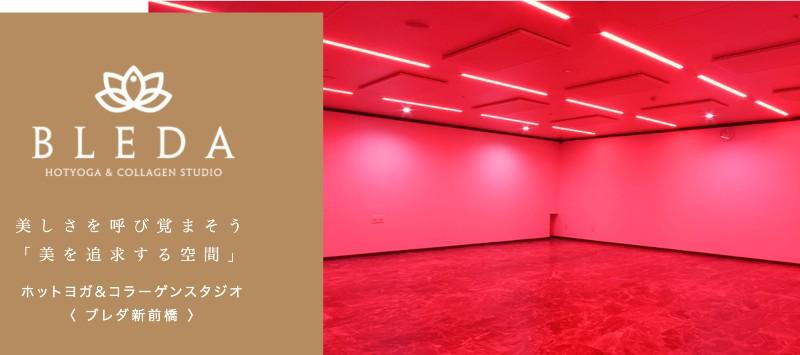 BLEDA 新前橋店