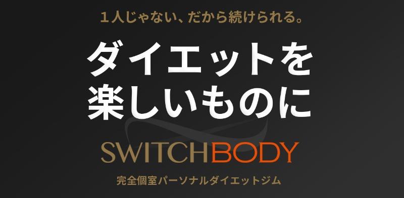 SWITCH BODY