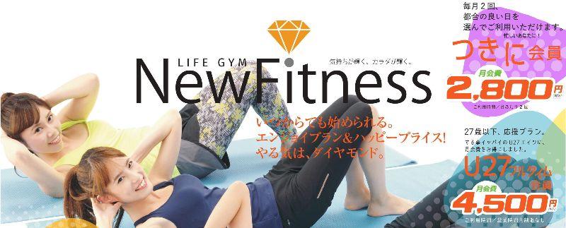 NewFitness 八戸