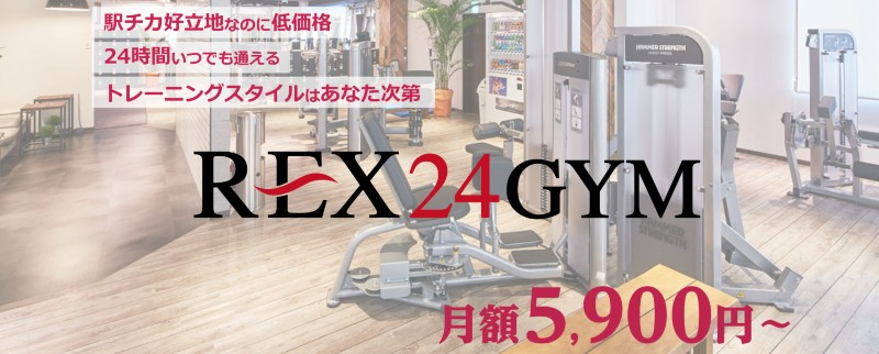 REX24GYM 瑞江店