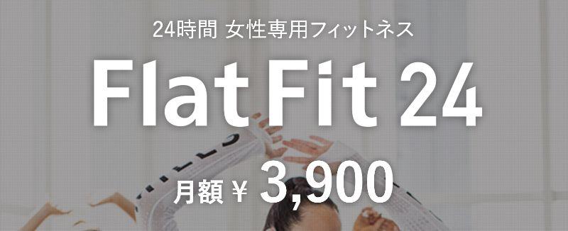 Flat Fit 24