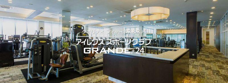 アイレクススポーツクラブGRANDE+24