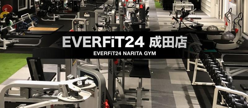 EVERFIT24 成田店
